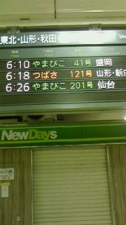 また〜?!